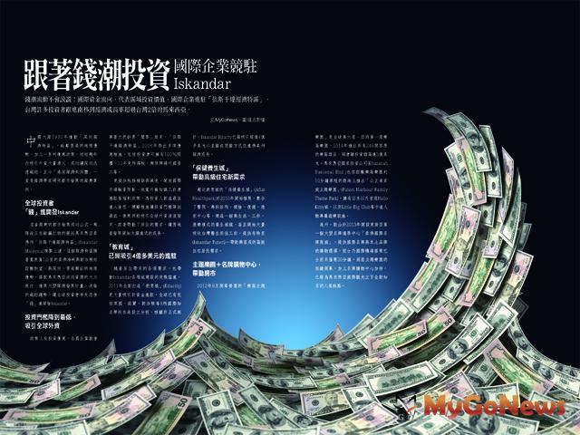 跟著錢潮投資 國際企業競駐Iskandar MyGoNews房地產新聞 Global Real Estate