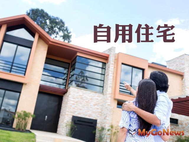 2020年地價稅自用住宅用地稅率或減免稅率申請,將於2020年9月22日截止 MyGoNews房地產新聞 房地稅務