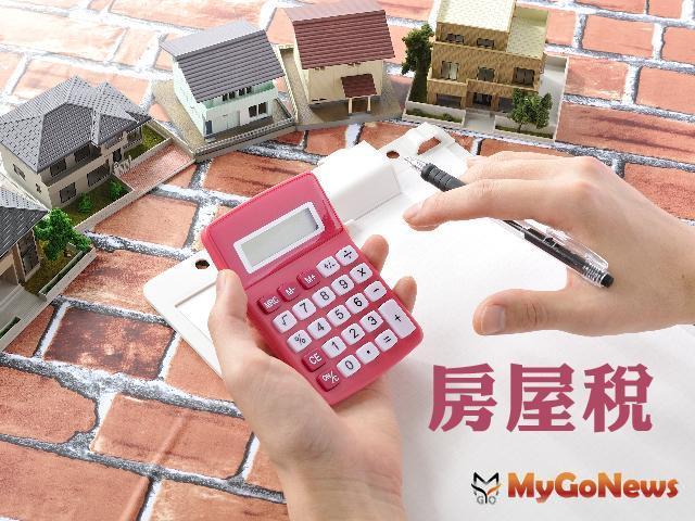 2019年期房屋稅將於5月1日開徵,繳納期限至同年5月31日截止 MyGoNews房地產新聞 市場快訊