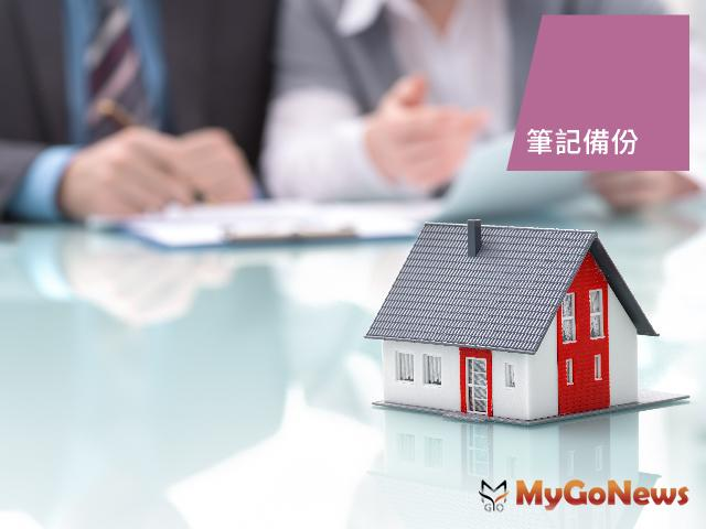 適用房地合一課稅新制之個人房地交易若有損失,仍應依限申報,以免受罰 MyGoNews房地產新聞 房地稅務