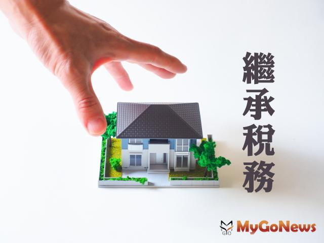 未辦繼承登記土地可申請適用自用住宅用地稅率課徵地價稅 MyGoNews房地產新聞 房地稅務