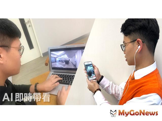 台灣房屋 AI即時帶看新體驗 看屋免出門(圖:台灣房屋) MyGoNews房地產新聞 市場快訊