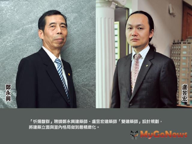 忻揚馥群 「免震+制震」雙安全建築,堅強優秀的建築團隊,奠定成功 MyGoNews房地產新聞 專題報導