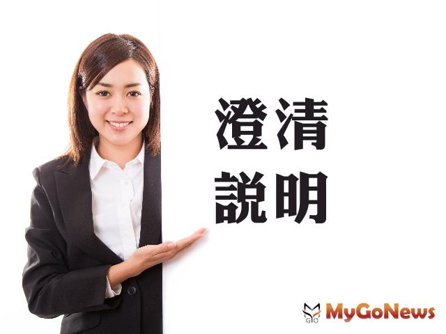 台北市「申請自行劃定更新單元」程序,皆依《都市更新條例》授權訂定相關法令辦理 MyGoNews房地產新聞 區域情報