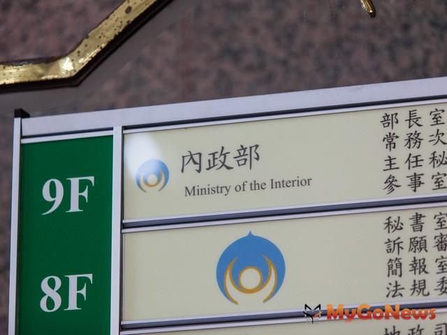強化國土資源永續利用 內政部修正非都市土地使用管制規定 MyGoNews房地產新聞 市場快訊