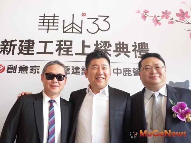 強強聯手 王明正(中)+廖鎮漢(左)合作,「華山33」上梁 MyGoNews房地產新聞 熱銷推案