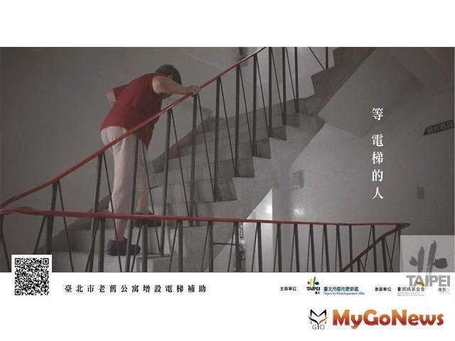 有電梯真棒,銀髮族不用再辛苦爬樓梯了!北市電梯簡易補助方案,歡迎市民踴躍申請!(圖:台北市政府) MyGoNews房地產新聞 區域情報