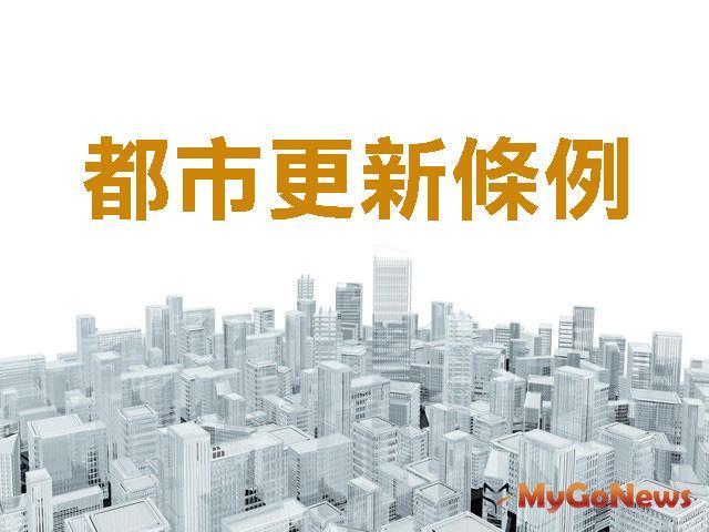 都更條例修法 內政部:雙管齊下加速重建 MyGoNews房地產新聞 市場快訊