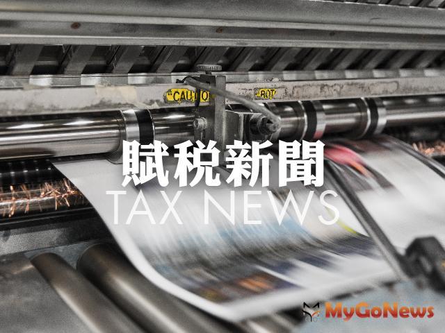 桃園市推出延繳稅、減稅、線上申辦與您一起抗疫 MyGoNews房地產新聞 市場快訊