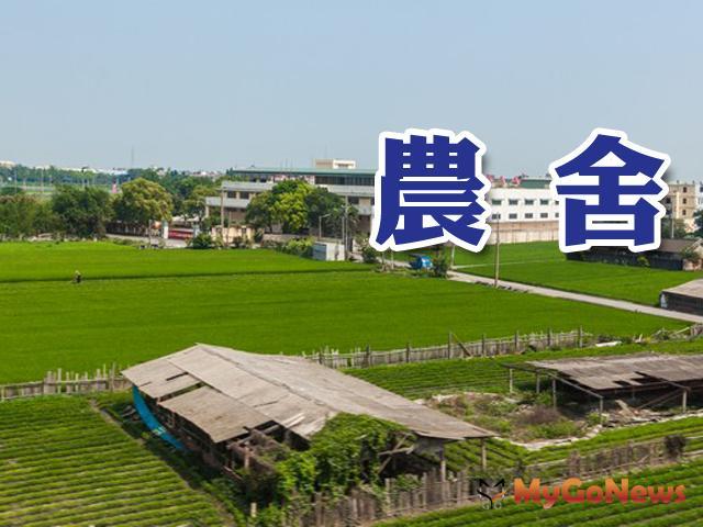 筆記起來!有關農業區可否蓋住宅 MyGoNews房地產新聞 房地稅務