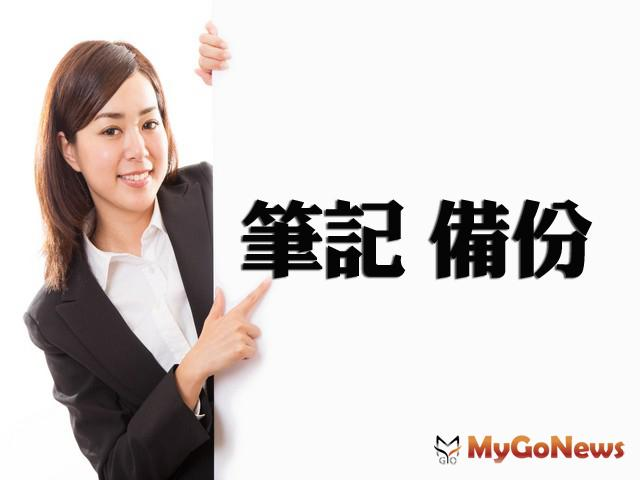 二親等以內親屬間財產買賣,記得要申報贈與稅。 MyGoNews房地產新聞 房地稅務