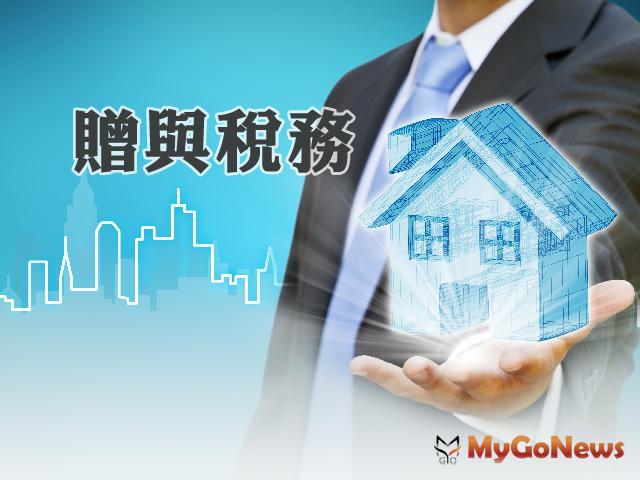 筆記起來!贈與人未繳納贈與稅,將改向受贈人徵收 MyGoNews房地產新聞 房地稅務