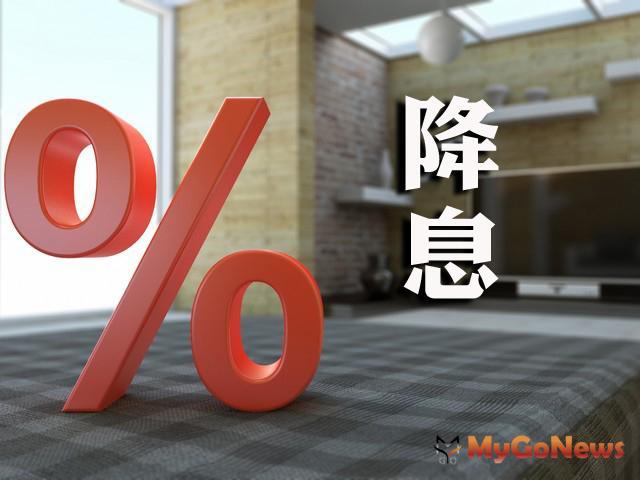 降息1碼 進入資金寬鬆時代 長期不動產投資需求增  MyGoNews房地產新聞 市場快訊