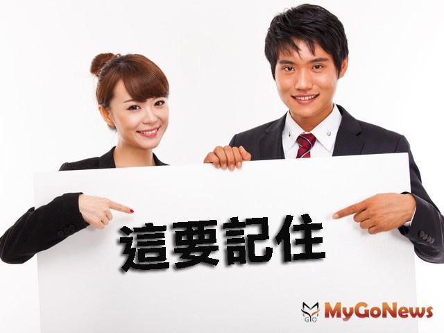 筆記起來!別因戶籍遷出,讓您的地價稅變貴 MyGoNews房地產新聞 房地稅務