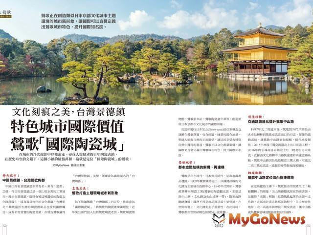 文化刻痕之美,台灣景德鎮,特色城市國際價值,鶯歌「國際陶瓷城」 MyGoNews房地產新聞 專題報導