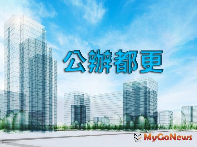 歷時1年多整合,嘉興街公辦都更案將於第一季招商 MyGoNews房地產新聞 市場快訊