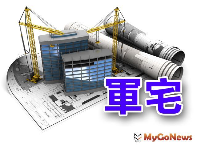 中興地所主動辦理軍宅塗銷註記,買賣屋更方便 MyGoNews房地產新聞 區域情報