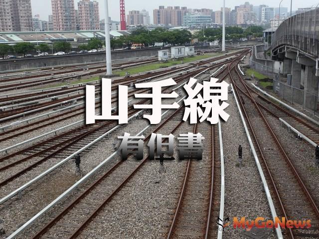 國發會:台中山手線完成「有但書」的審查程序 MyGoNews房地產新聞 市場快訊