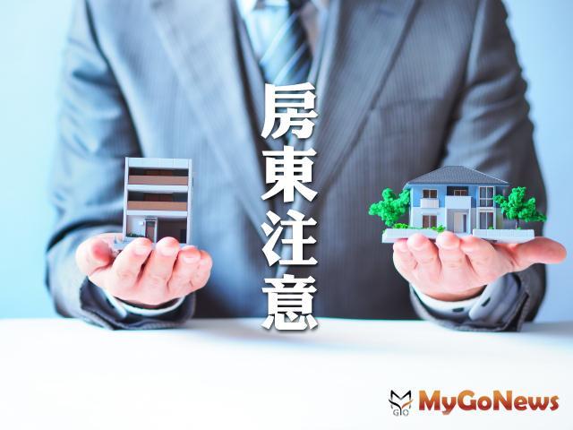 出租社會住宅並依規定用途使用所收取代價,免徵營業稅! MyGoNews房地產新聞 房地稅務