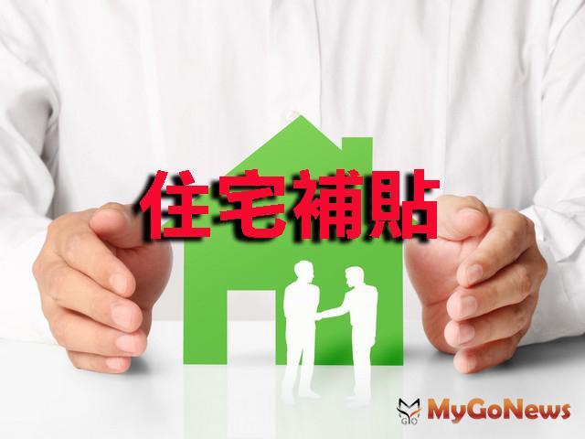 台北市2019年度住宅補貼將於7月22日起至8月30日期間受理申請 MyGoNews房地產新聞 區域情報