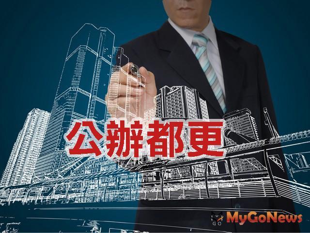 「台北市大安區通化段五小段416地號等13筆土地公辦都市更新案」於2017年12月29日正式公告招商 MyGoNews房地產新聞 區域情報
