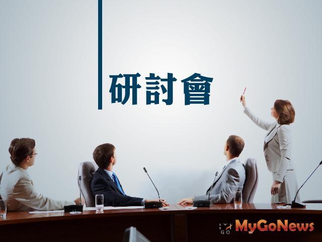 「城鎮之心設計成果發表暨研討會」將於2019年4月17日登場,產官學研齊聚一堂,擦出更棒的地方再生新思維 MyGoNews房地產新聞 市場快訊