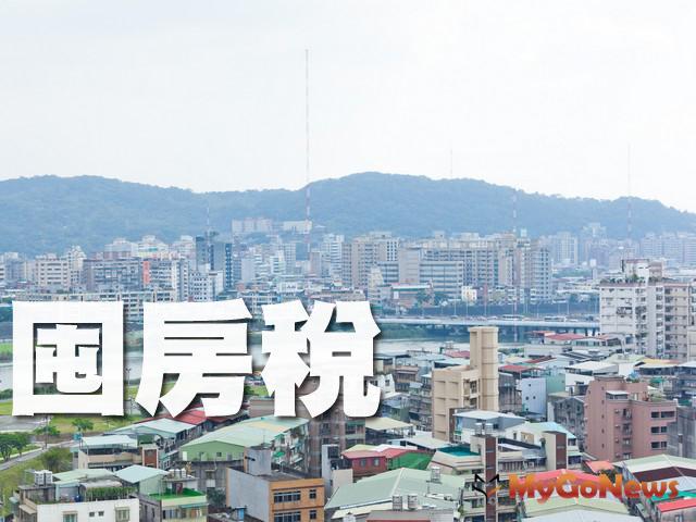 台南「有可能」針對「囤房大戶」開鍘 MyGoNews房地產新聞 區域情報