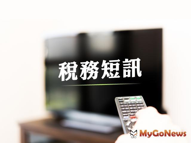 稅務短訊!房屋稅何時了? MyGoNews房地產新聞 房地稅務