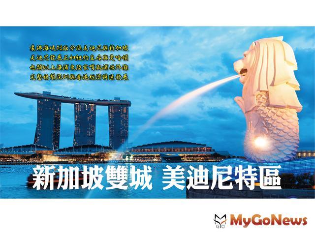 東協10國NO.1+NO.2 MyGoNews房地產新聞 Global Real Estate