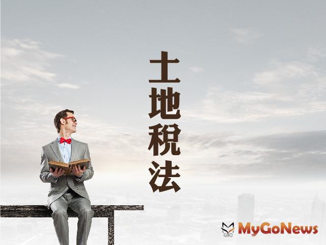 行政院通過「土地稅法」部分條文修正草案 MyGoNews房地產新聞 市場快訊