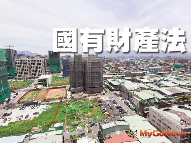 因應疫情,國有非公用不動產2020年租金將減收2成 MyGoNews房地產新聞 市場快訊