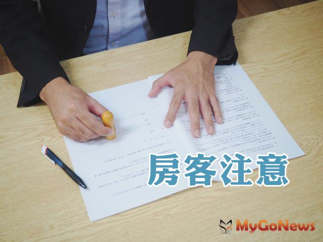 筆記起來 檢舉租賃所得注意事項 MyGoNews房地產新聞 房地稅務