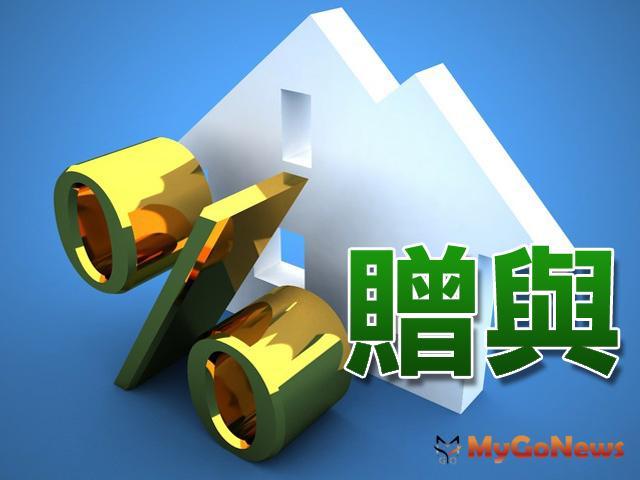 夫妻贈與房屋,應報繳契稅 MyGoNews房地產新聞 房地稅務