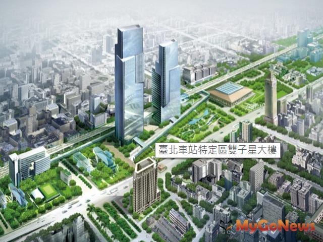 台北車站特定專用區C1/D1(東半街廓)土地開發,第2場次招商說明會將於3月14日登場 MyGoNews房地產新聞 區域情報